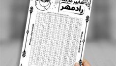 طرح لایه باز تراکت ریسو اوقات شرعی ماه رمضان 99
