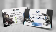 طرح لایه باز کارت ویزیت لوازم و تجهیزات پزشکی