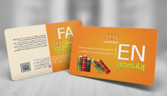 طرح کارت ویزیت آموزشگاه زبان012