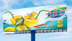 طرح لایه باز بیلبورد تبلیغاتی ویژه فروش برند  نوشیدنی