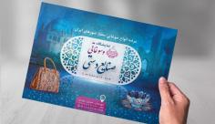 طرح لایه باز تراکت صنایع دستی و سوغات
