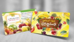 طرح لایه باز کارت ویزیت میوه فروشی