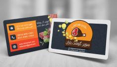 طرح لایه باز کارت ویزیت سوپر گوشت