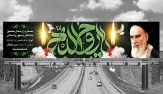 طرح لایه باز بنر رحلت امام خمینی (ره)