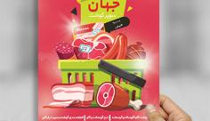 طرح لایه باز تراکت تبلیغاتی سوپر گوشت