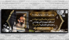 طرح لایه باز و پلاکاردی شهادت دکتر بهشتی