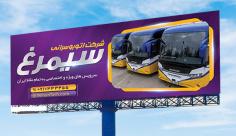 طرح لایه باز بنر شرکت اتوبوسرانی