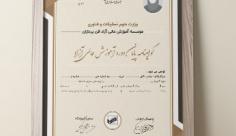 طرح لایه باز گواهینامه پایان دوره آموزش عالی آزاد