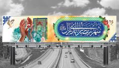 طرح لایه باز بنر پل هوایی ماه مبارک رمضان