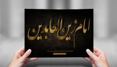 طرح لایه باز تایپوگرافی و کالیگرافی امام سجاد