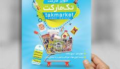 طرح لایه باز تراکت سوپر مارکت