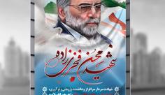 بنر شهید دانشمند هسته ای محسن فخری زاده