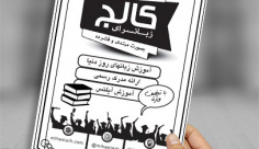 طرح لایه باز تراکت ریسو آموزشگاه زبان خارجی