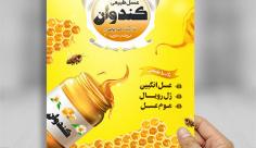 طرح لایه باز تراکت رنگی عسل طبیعی کندوان