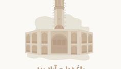 طرح وکتور باغ دولت آباد یزد