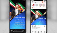 طرح لایه باز پست و استوری اینستاگرام انتخابات