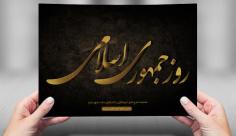 طرح لایه باز تایپوگرافی و کالیگرافی روز جمهوری اسلامی