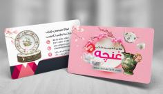 طرح لایه باز کارت ویزیت لوازم کادویی و خانگی