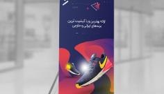 طرح لایه باز استند تبلیغاتی کفش فروشی