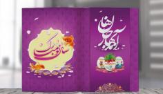 طرح لایه باز کارت پستال سال نو و نوروز 1400