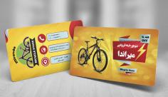 طرح لایه باز کارت ویزیت فروشگاه دوچرخه