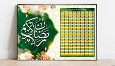 طرح لایه باز اوقات شرعی ماه رمضان 1400