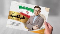 پوستر انتخاباتی طرح لایه باز انتخابات 1400