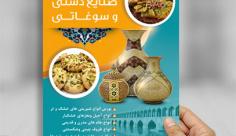 پوستر صنایع دستی و سوغاتی