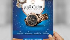 طرح لایه باز پوستر ساعت فروشی تایمر