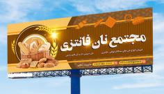 طرح لايه باز بنر و تابلو تبلیغاتی مجتمع نان و نانوایی فانتزی