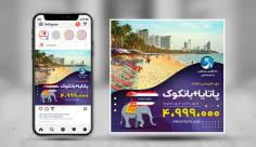 طرح اینستاگرام تور پاتایا و بانکوک