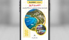 طرح لایه باز استوری اینستاگرام آژانس مسافرتی و گردشگری