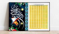 اوقات شرعی ماه رمضان 1400