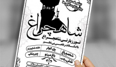 طرح لایه باز تراکت ریسو کاروان زیارتی شاهچراغ شیراز