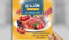 طرح لایه باز تراکت تبلیغاتی گوشت فروشی