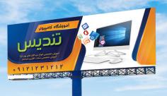طرح لایه باز بنر تبلیغاتی آموزشگاه کامپیوتر