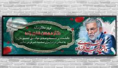 طرح بنر شهید هسته ای محسن فخری زاده