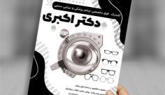 طرح ریسو بینایی سنجی و چشم پزشکی