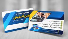 طرح لايه باز کارت ويزيت شرکت حسابداری و حسابرسی
