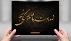 طرح لایه باز تایپوگرافی و کالیگرافی امام موسی کاظم
