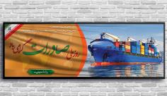 طرح بنر لایه باز روز ملی صادرات