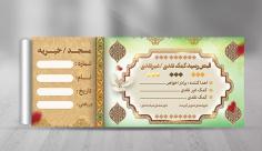 طرح لایه باز قبض کمک به مساجد و حسینیه