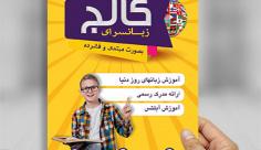 طرح لایه باز تراکت رنگی آموزشگاه زبان خارجی