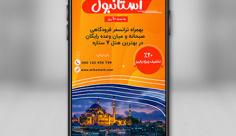 طرح لایه باز استوری اینستاگرام تور گردشگری استانبول
