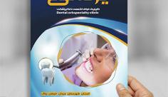 تراکت رنگی کلینیک فوق تخصصی دندانپزشکی