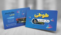 طرح لایه باز کارت ویزیت فلکس مرکز چاپ و تبلیغات