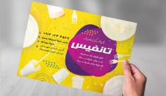 طرح لایه باز تراکت رنگی فروشگاه ظروف یکبار مصرف