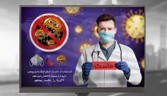 طرح لایه باز بنر استفاده از ماسک در برابر ویروس کرونا
