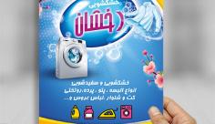 تراکت رنگی خشکشویی