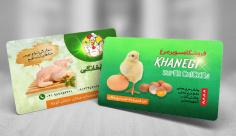 طرح لایه باز کارت ویزیت سوپر مرغ خانگی